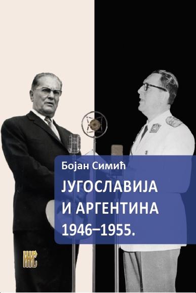 Бојан Симић Југославија и Аргентина Bojan Simić Jugoslavija i Argentina